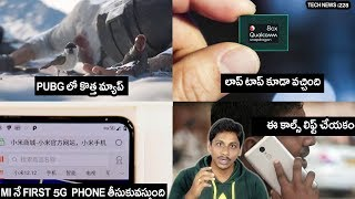 Tech News In Telugu 228: First 5g phone,dual screen phone,google 500 rupee phone,Oneplus 5g phone
