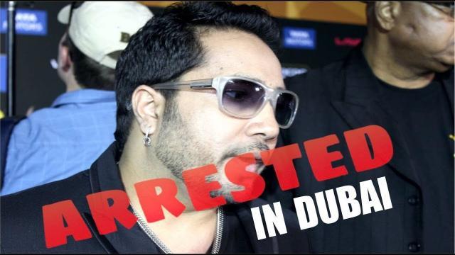 दुबई पुलिस की हिरासत में मीका सिंह ,नाबालिंग लड़की से यौन शोषण का आरोप || ANV NEWS