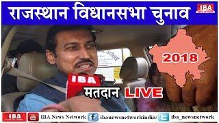 राज्यवर्धन सिंह राठौर का मतदान  को लेकर क्या कहा ... | RAJASTHAN | IBA NEWS |