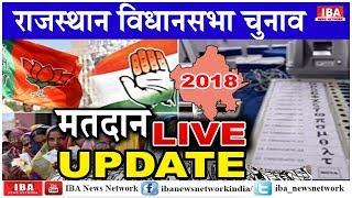 Rajasthan Election 2018 Live Updates: राजस्थान की 199 विधानसभा सीटों पर वोटिंग जारी, कांग्रेस और...