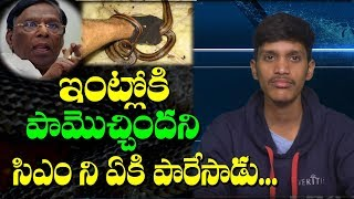 Man from puducherry calls Chief Minister Narayana swamy I Snake at Home I RECTV INDIA