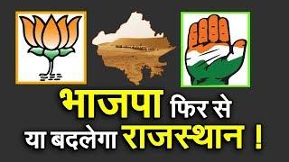 Rajasthan में BJP की दूसरी जीत या Congress करेगी  वापसी ? | Rajasthan Chunav | IBA NEWS |