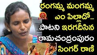 Ramachandrapuram Singer Rani Sings Rangamma Mangamma - Singer Rani Exclusive Interview - Bhavani HD