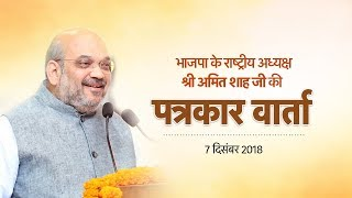 BJP karyakartas do not fear the suppression of Mamata : Shri Amit Shah