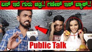 Ganesh Orange Movie Public Talk || Super Hit Talk || #Orange Kannada Movie
