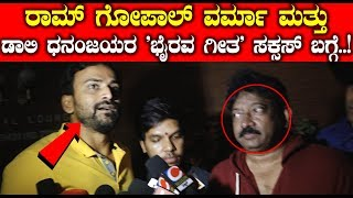 RGV and Dhananjay very happy words about #BhairavaGeetha success || Top Kannada TV