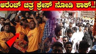 ಆರೆಂಜ್ ಚಿತ್ರ ಕ್ರೇಸ್ ನೋಡಿ ಶಾಕ್  || #Orange Kannada Movie Craze || Golden Star Ganesh