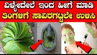 ವಿಳ್ಯೇದೇಲೆ ಇಂದ ಹೀಗೆ ಮಾಡಿ ತಿಂಗಳಿಗೆ ಸಾವಿರಗಟ್ಟಲೇ ಉಳಿಸಿ || Kannada Unknown Facts