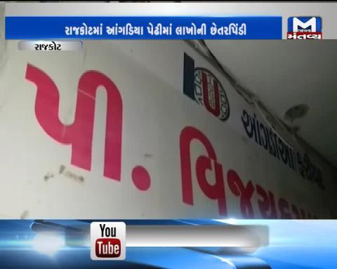 Rajkot: Men cheated Angadiya Pedhi's manager of Rs 58 lakhs