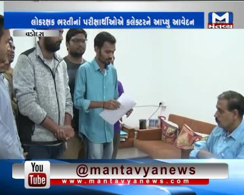 Vadodara: Students have submitted memorandum to Collector for LRD Exam