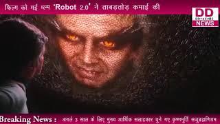 फिल्म 'Robot 2.0' ने 500 करोड़ से अधिक की ताबड़तोड़ कमाई की || DIVYA DELHI NEWS