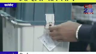 मतगणना कैसे होगी देखें विडिओ - CG 24 News