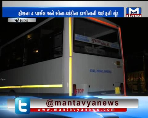Mehsana: Looted goods from the employee of Angadiya Pedhi has been found