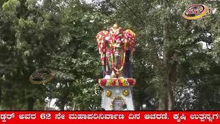 ಡಾ ಬಾಬಾ ಸಾಹೇಬ ಅಂಬೇಡ್ಕರ ಅವರ ೬೨ ನೇ ಮಹಾಪರಿನಿರ್ವಾಹಣಾ ದಿನ ಆಚರಿಸಲಾಯಿತು