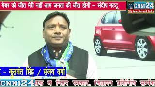 नगरनगिम चुनाव : बसपा इनेलो मेयर पद उम्मीदवार संदीप गोयल गट्टू ने लोगो के लिए प्रेस में ऐसा क्या कहा