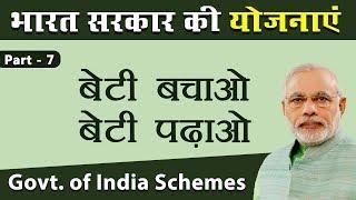 Beti Bachao Beti Padhao (बेटी बचाओ - बेटी पढ़ाओ योजना) | Government Schemes By Khanna Sir