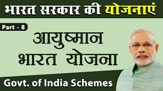 Ayushman Bharat Yojana (आयुष्मान भारत योजना) | Government Schemes By Khanna Sir | UPSC Mains 2018