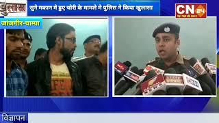 CN24 - सुने मकान मे हुए चोरी के मामले मे पुलिस ने किया खुलासा,4 आरोपियों को क्राइम ब्रांच एवं.