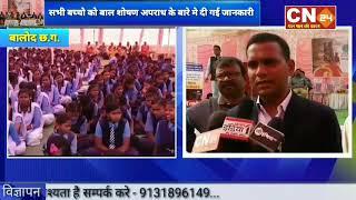 CN24 - गुण्डरदेही ब्लॉक के हाईस्कूल मे वर्ल्ड विज़न इंडिया द्वारा बाल शोषण अपराध खत्म करने का.