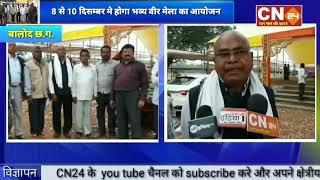 CN24 - राजा राठौर में वीर मेला का आयोजन की तैयारी जोरों पर, 8 से 10 दिसम्बर मे होगा ..