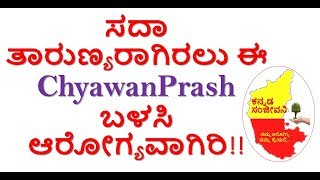 How to make ChyawanPrash at home Kannada | Healthy food for long life | Kannada Sanjeevani
