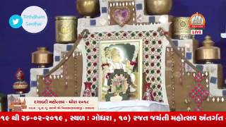 Live Dashabdi Mahotsav - Ghora 2018 Day 5 PM 05-12-2018