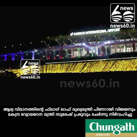 kannur airport inaugurated