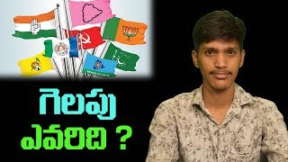 Telangana exit polls 2018 I KCR I Telangana Politics I RECTV INDIA
