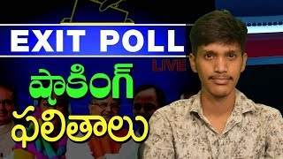 Exit poll 2018: Exit polls predict KCR win in Telangana Polls I RECTV INDIA