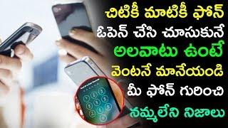 Unbelievable Secrets Of Phone Hacking || Tech Expert Nallamothu Sridhar || Top Telugu TV ||