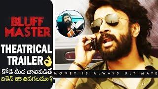 Bluff Master Theatrical Trailer 2018 | Satya Dev, Nandita Swetha, Gopi Ganesh Pattabhi