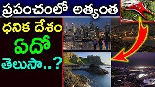 World's Richest Country || ప్రపంచంలోనే అత్యంత ధనిక దేశం || Top Telugu TV ||