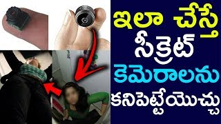 How To Find Secret Cameras || Ways To Find Hidden Cameras || Top Telugu TV ||