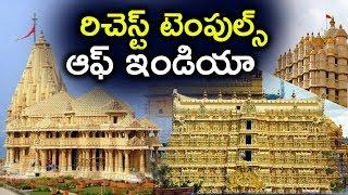 Richest Temples Of India || Top Telugu TV ||