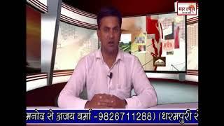 पीतमपुर नगर पालिका के पार्षद के साथ हो रहा है सौतेला व्यवहार देखें खबर धार न्यूज़ पर