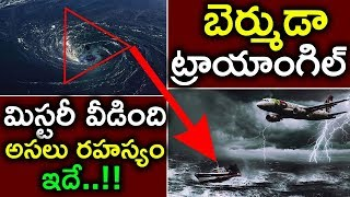 Solved Mystery Of Bermuda Triangle || Top Telugu TV ||