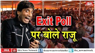Exit Poll पर क्या बोले Raju Srivastav | Mahadev mahotsv Ayojan | Rajasthan | IBA NEWS |
