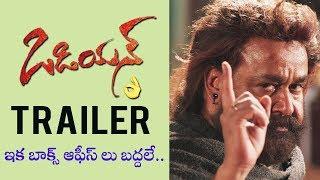 Odiyan Trailer | Odiyan Telugu Movie Teaser | Mohanlal, Manju Warrier | #OdiyanTrailer #OdiyanTeaser