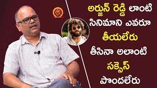 VN Aditya About Arjun Reddy Movie - VN Aditya Exclusive Interview - Geetha Bhagat