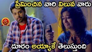 ప్రేమించిన వారి విలువ వారు దూరం అయ్యాకే తెలుస్తుంది - 2018 Telugu Movie Scenes - Nandu, Tejaswini