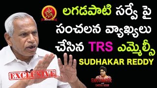 TRS MLC Sudhakar Reddy Sensational Comments on Lagadapati Survey - TRS MLC Sudhakar Reddy Interview