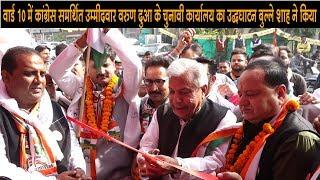 वार्ड 10 में कांग्रेस समर्थित उम्मीदवार वरुण दुआ के चुनावी कार्यालय का उद्धघाटन बुल्ले शाह ने किया