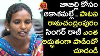 Singer Rani Sings Jabilli Kosam Aakasavalle - Singer Rani Exclusive Interview - Bhavani HD