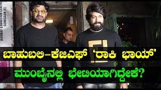 Yash and Prabhas Mumbai Meeting Video || Two National Stars at One Frame || #Yash #Prabhas #KGF