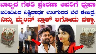 Dhruva Sarja Engagement Diamond Ring Rate ||  Dhruva Sarja and Prerana