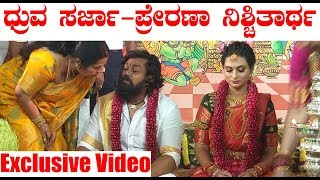 Dhruva Sarja And Prerana Engagement | ಧ್ರುವ ಸರ್ಜಾ-ಪ್ರೇರಣಾ ನಿಶ್ಚಿತಾರ್ಥ | #Dhruvasarja #Prerana
