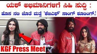ಯಶ್ ಅಭಿಮಾನಿಗಳಿಗೆ ಸಿಹಿ ಸುದ್ದಿ : Rocking star Yash Revealed KGF Movie Secret Song | #KGF Press Meet