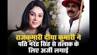जयपुर राजकुमारी दीया कुमारी ने पति नरेंद्र सिंह से तलाक के लिए अर्जी लगाई
