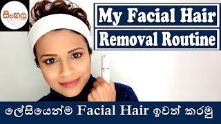 My Facial Hair Removal Routine / ලේසියෙන්ම Facial Hair ඉවත් කරමු.