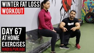 WINTER FAT LOSS Workout AT HOME! Day 67 (Hindi / Punjabi)